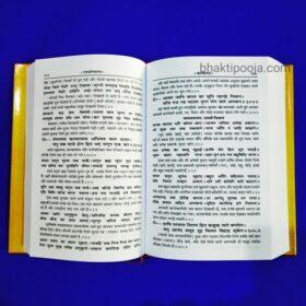 Ramcharitmanas Gitapress