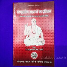 Book Sarau parinbrahman