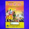 Ram Naam Lekhan Pustika