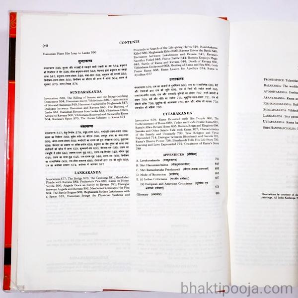 ramcharit manas in english