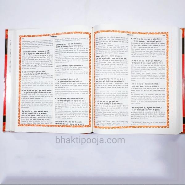 ram charit manas in hindi and english