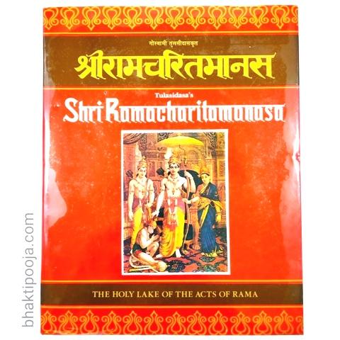 ramcharitmanas with hindi and english translation