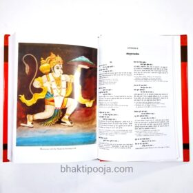 ramayan in hindi and english