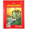 bhagwat gita