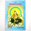 Shiva Stotra Ratnakar