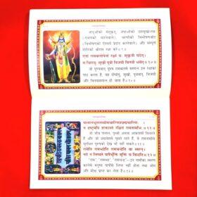 रामरक्षास्तोत्रम् Ram Rakshastotram