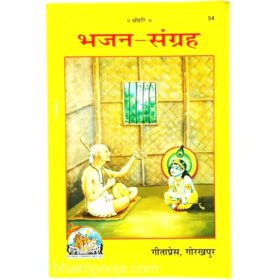 bhajan sangrah gita press