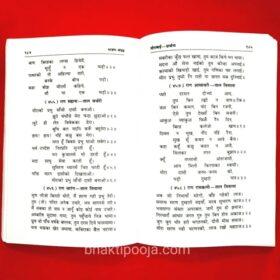 bhajan sangrah book