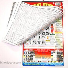 panchang calendar
