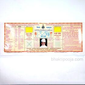 vishwa panchang by kashi hindu vishwavidyalaya