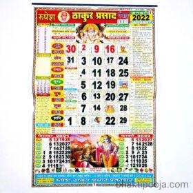 new 2022 calendar thakur prasad panchang