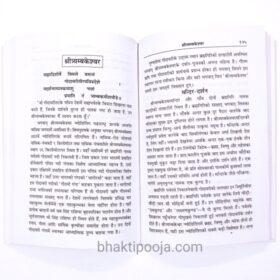 shiv pooja book