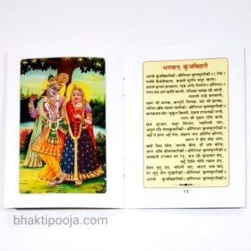 aarti book by gita press