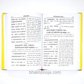 ramanuj bhashya gita