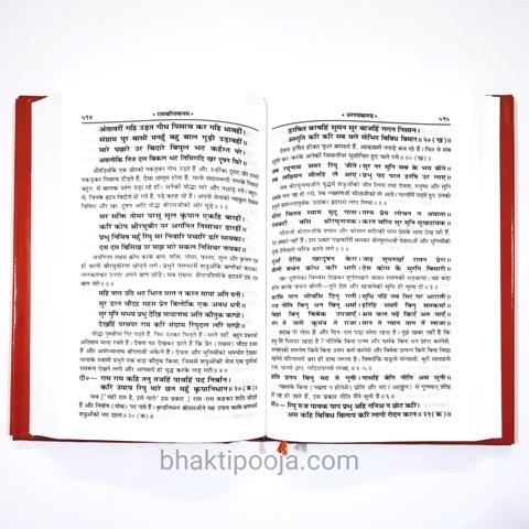 ramcharit manas hindi