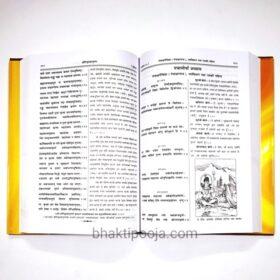 linga maha puran sanskrit hindi sampoorn