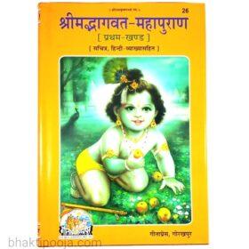 srimad bhagwat mahapuran