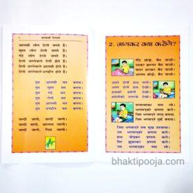 balko ki dincharya book