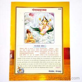 importance of ganga ji
