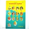 children book by gita press