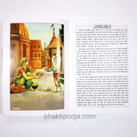 sri mad bhagwat in small