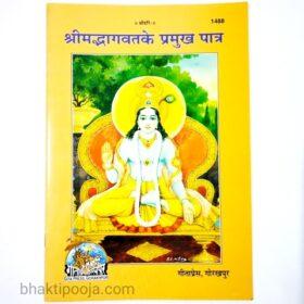 srimad bhagwat ke pramukh bhaag