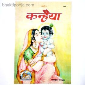 kanhaiya book