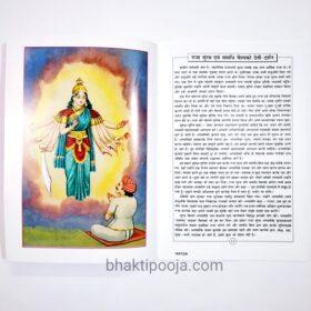 devi bhagwat ki katha