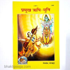 prime saints of india
