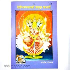 devi bhagwat stories book