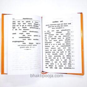 sundarkand in sanskrit