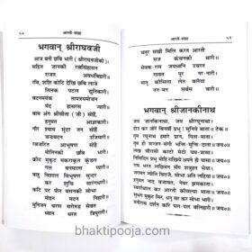 aarti in bold type book