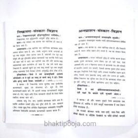 jivan charya vigyan