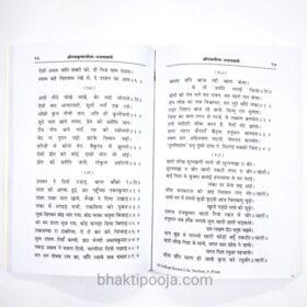 ram krishna bhajan book