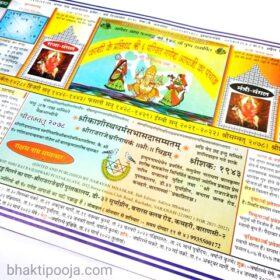 kashi famous ganesh aapa panchang