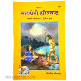 satya premi harishchadra book