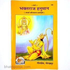 bhaktraj hanuman