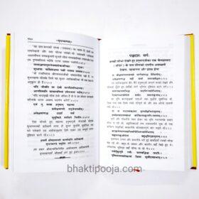 sundarkand in sanskrti and hindi
