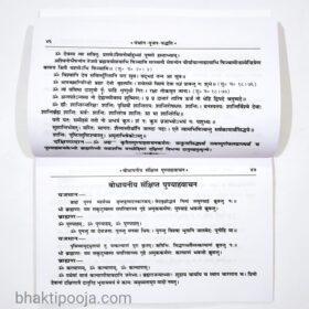 Panchang Poojan Padhati