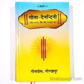 Gita press diary