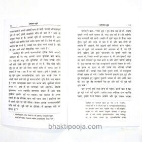 Bhaktraj Dhruv