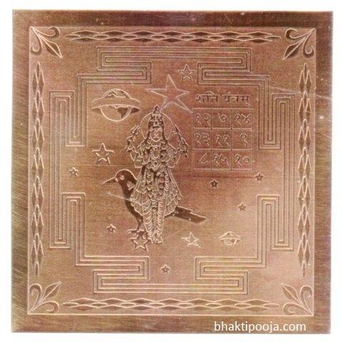 siddha shani yantra