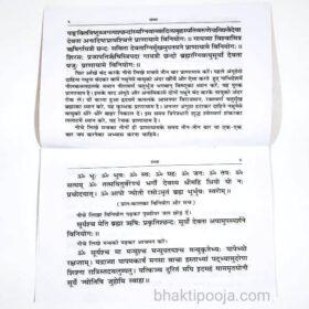 sandhya pooja vidhi