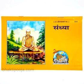 sandhya vidhi