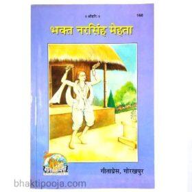 narsi mehta book