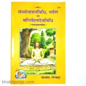 sandhya upasana vidhi