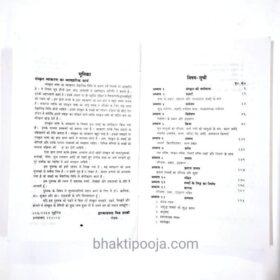 Sanskrit learning book