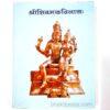 shiv bhakt vilas book