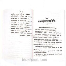 samvediya Rudra Jaap Vidhi