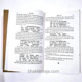 shiv samhita book